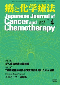癌と化学療法 44/4 2017年4月号