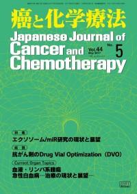 癌と化学療法 2017年5月号