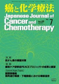 癌と化学療法 44/6 2017年6月号