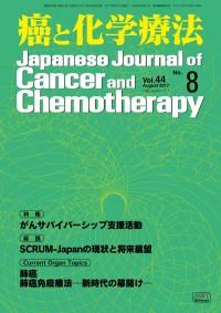 癌と化学療法 44/8 2017年8月号