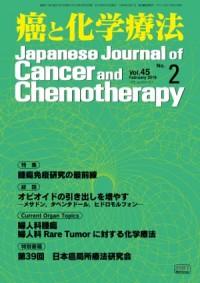 癌と化学療法 45/2 2018年2月号