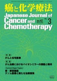 癌と化学療法 47/3 2020年3月号
