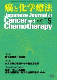 癌と化学療法 47/5 2020年5月号