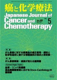 癌と化学療法 2021年5月号
