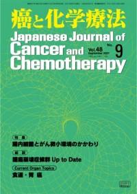癌と化学療法 48/9 2021年9月号