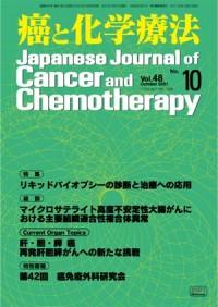 癌と化学療法 48/10 2021年10月号