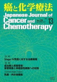 癌と化学療法 2012年12月号