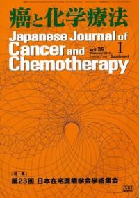 癌と化学療法 vol.39 Supplement 1