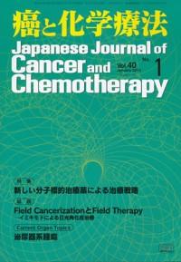 癌と化学療法 40/1 2013年1月号