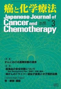 癌と化学療法 40/3 2013年3月号