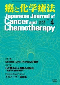 癌と化学療法 42/4 2015年4月号