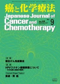 癌と化学療法 2017年9月号