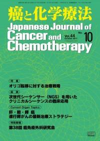 癌と化学療法 44/10 2017年10月号
