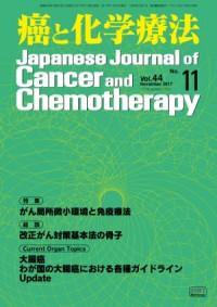 癌と化学療法 44/11 2017年11月号