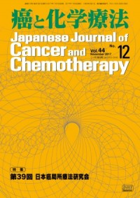 癌と化学療法 44/12 2017年11月増刊号