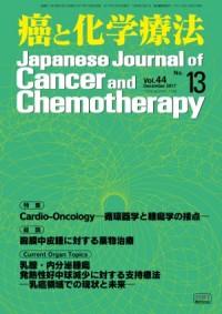 癌と化学療法 44/13 2017年12月号