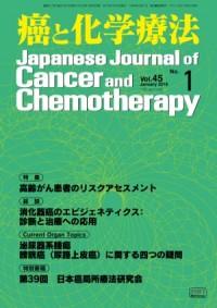 癌と化学療法 45/1 2018年1月号