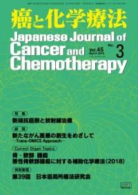 癌と化学療法 45/3 2018年3月号