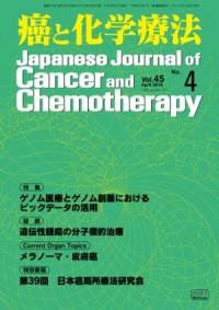 癌と化学療法 45/4 2018年4月号