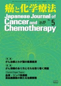 癌と化学療法 45/5 2018年5月号