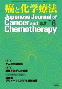 癌と化学療法 2018年6月号