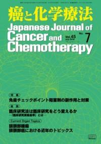 癌と化学療法 45/7 2018年7月号