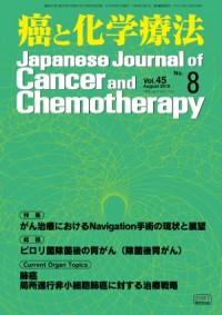癌と化学療法 45/7 2018年8月号