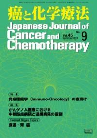 癌と化学療法 45/9 2018年9月号