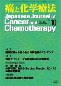癌と化学療法 45/10 2018年10月号