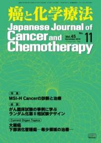 癌と化学療法 2018年11月号