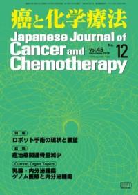 癌と化学療法 2018年12月号