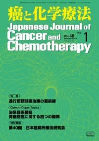 癌と化学療法 2019年1月号