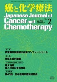癌と化学療法 46/2 2019年2月号