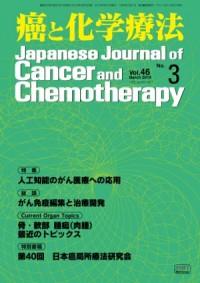 癌と化学療法 46/3 2019年3月号