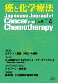 癌と化学療法 46/4 2019年4月号