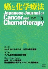 癌と化学療法 2019年5月号