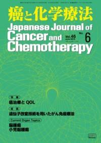 癌と化学療法 2019年6月号