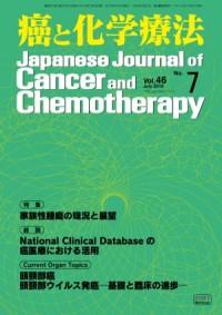 癌と化学療法 2019年7月号