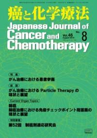 癌と化学療法 46/8 2019年8月号