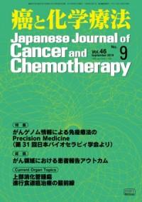 癌と化学療法 46/9 2019年9月号