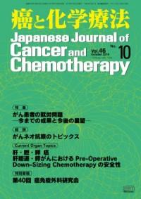 癌と化学療法 46/10 2019年10月号