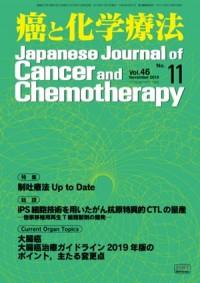 癌と化学療法 46/11 2019年11月号