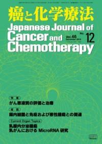 癌と化学療法 46/12 2019年12月号