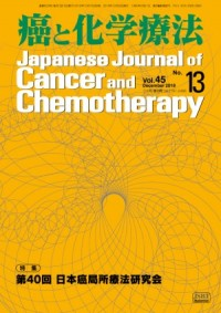 癌と化学療法 45/13 2018年12月増刊号