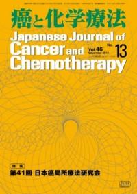 癌と化学療法 46/13 2019年12月増刊号