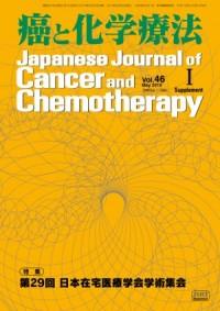 癌と化学療法 vol.46 Supplement 1
