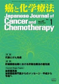 癌と化学療法 47/1 2020年1月号