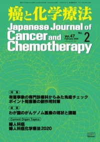 癌と化学療法 47/2 2020年2月号