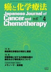 癌と化学療法 47/4 2020年4月号