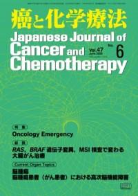 癌と化学療法 47/6 2020年6月号